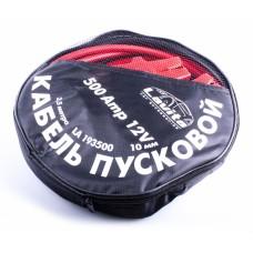 Пусковой кабель Lavita 500 A, 3.5м + сумка в подарок